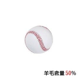 50%羊毛棒球1打(無印製LOGO)