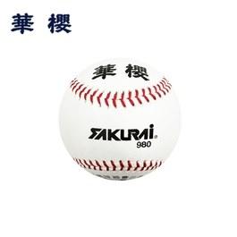 ║華櫻║BB980正皮棒球(棒協比賽球)/打