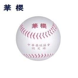 ║華櫻║SB700R(比賽用紅線)壘球/打