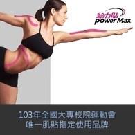 ║POWER MAX ║給力貼 / 卷
