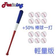 ║ Training║ 輕量化練習棒C271棒型-32吋+練習棒球一打