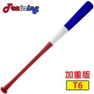 限量║ Training║加重款練習棒T6棒型-32吋
